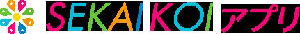 SEKAIKOIアプリ
